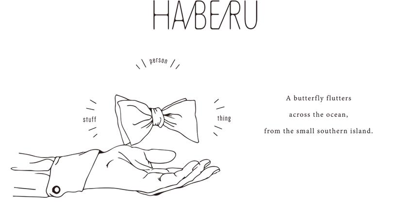 HABERU ハベル